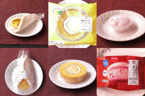 ローソン「輪切りレモンオムレット」、ローソン「輪切りレモンロールケーキ」、セブン-イレブン「凍らせてもおいしい苺わらび」