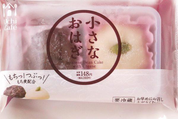 北海道産小豆使用のおはぎと、クリームチーズ配合爽やかチーズあんのおはぎとの組み合わせ。