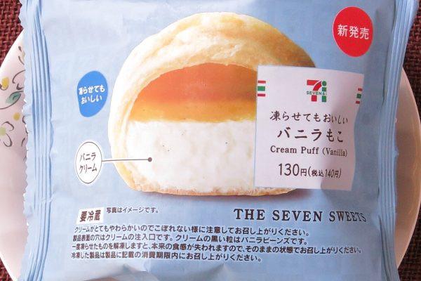 """濃厚なバニラクリームをふんわりもちっと食感の生地に詰めた""""もこ""""新作。"""