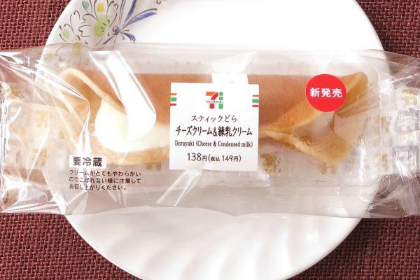 チーズクリームと練乳クリームを、もちもちした薄いどら焼き生地で包んだミニ洋風どら焼き。