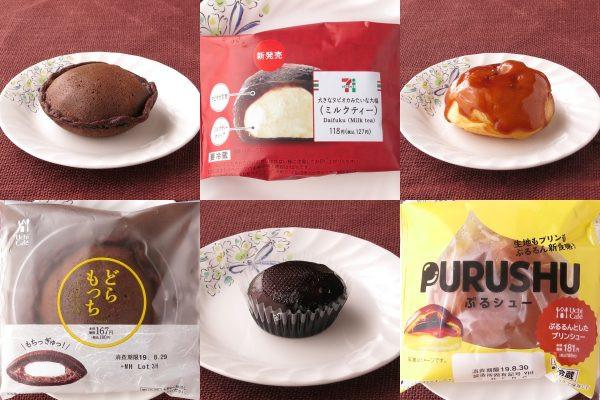 ローソン「どらもっち(チョコチップ&ホイップ)」、セブン-イレブン「大きなタピオカみたいな大福(ミルクティー)」、ローソン「ぷるシュー-ぷるるんとしたプリンシュー-」