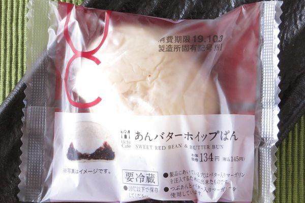 粒あんと発酵バター入りホイップを、白いしっとり生地で包んだチルドあんぱん。