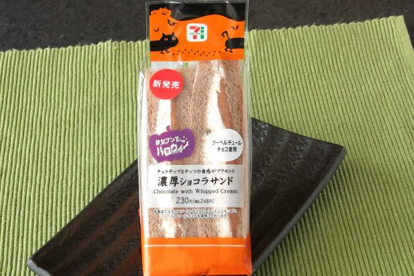 クーベルチュール仕立てのショコラムースにホイップ、チョコチップ、刻みアーモンドを組み合わせたサンドイッチ。