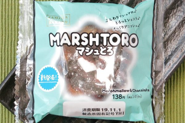 チョコフィリングをデニッシュ生地に絞って焼き上げ、マシュマロをのせた新食感菓子パン。