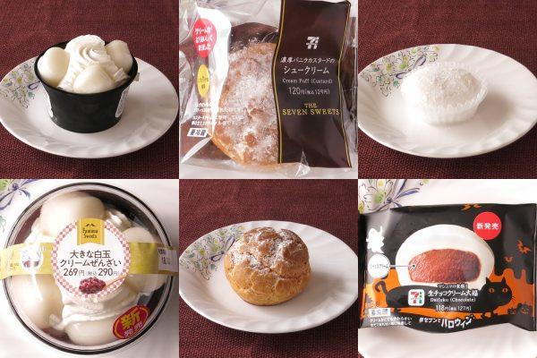 ファミリーマート「大きな白玉クリームぜんざい」、セブン-イレブン「濃厚バニラカスタードのシュークリーム」、セブン-イレブン「マシュマロ食感!生チョコクリーム大福」