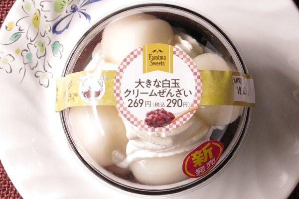 粒あんにホイップと、国産もち粉をブレンドした5つの白玉をトッピングしたボリューム感ある和スイーツ。
