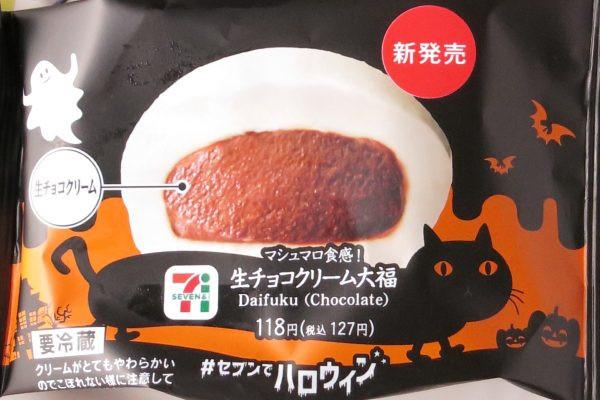濃厚な生チョコクリームをマシュマロ食感のお餅に詰めた洋風大福。