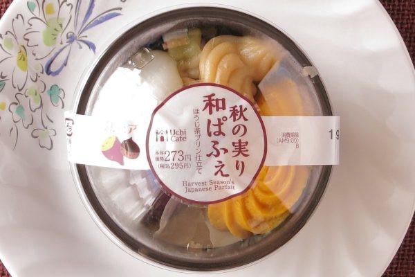 ほうじ茶のプリンに芋・栗・南瓜を盛りつけた和風パフェ。