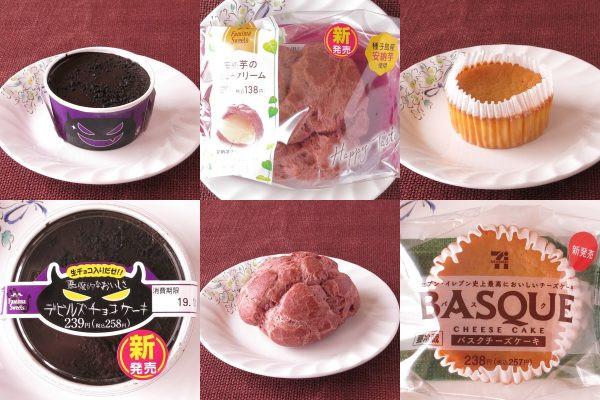 ファミリーマート「デビルズチョコケーキ」、ファミリーマート「安納芋のシュークリーム」、セブン-イレブン「バスクチーズケーキ」