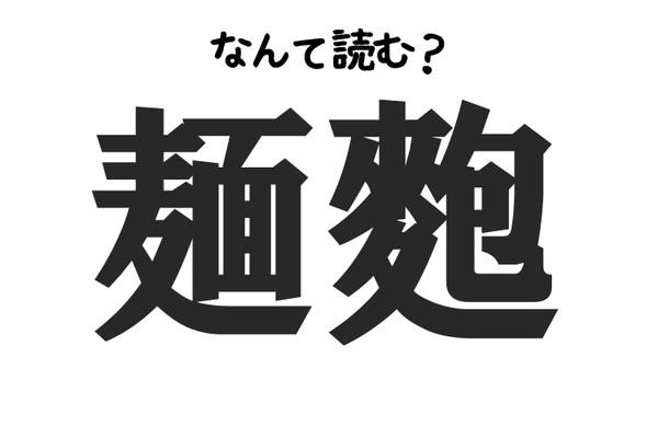 【正解率14%】「麺麭」はなんと読む?食べ物難読クイズ!