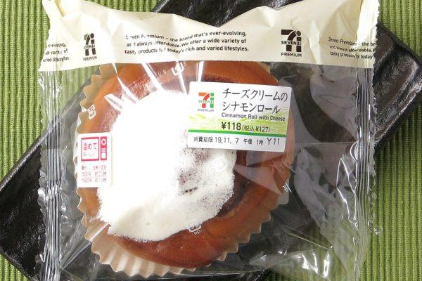 シナモンシュガーマーガリンを塗った生地を巻き上げ、チーズクリームをのせたコクのある菓子パン。