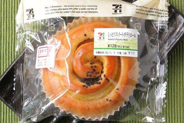 生クリーム使用のなめらかなスイートポテトフィリングを入れた菓子パン。