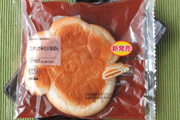 肉まんの具を包んだ生地を、肉球のような形に焼き上げたかわいらしいパン。
