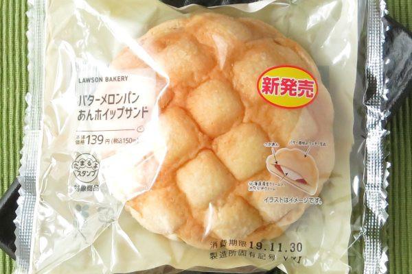 粒あんと北海道産生クリーム入りホイップを、バターやクリームチーズ入りのビスケット生地をかぶせたメロンパンでサンド。