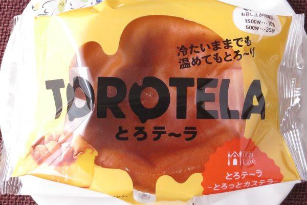 とろーりとした卵黄ソースを、まわりふわふわ中央しっとり歯切れよい生地に閉じ込めたカステラ。