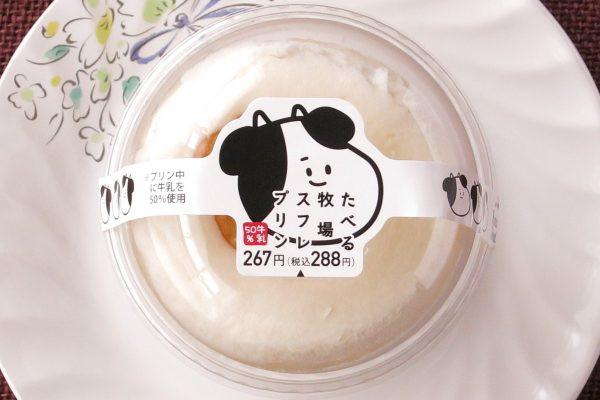 北海道産牛乳使用でミルク味が感じられる、たべる牧場ミルクとのコラボスフレプリン。
