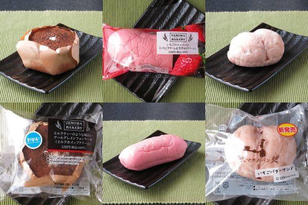 ファミリーマート「アールグレイシフォンケーキ(ミルクホイップクリーム)」、ファミリーマート「いちごのコッペパン(いちごクリーム&生チョコクリーム)」、ローソン「マチノパン いちごバターサンド」