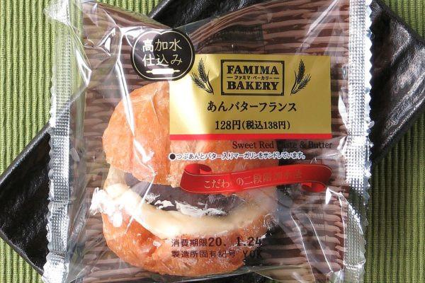 バター入りマーガリンと甘さ控えめつぶあんを、もっちり食感の生地にたっぷり絞ったフランスパン。