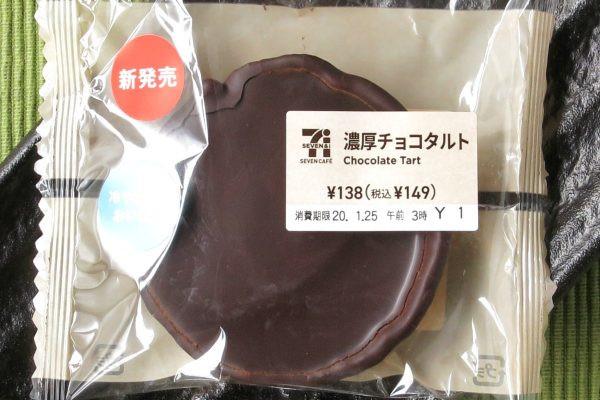 とろける濃厚な味わいのチョコを、サックリとした生地に入れたタルト。