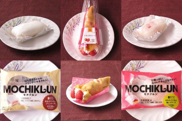 ローソン「モチクルン -おもちでくるんプリンケーキ-」、ファミリーマート「いちごのクレープ」、ローソン「モチクルン -おもちでくるん苺レアチーズ-」