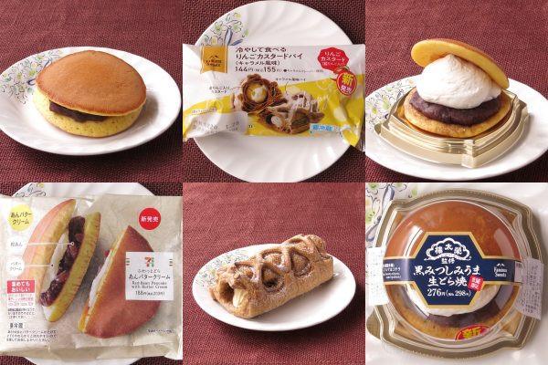 ファミリーマート「かりんとうたい焼き」、セブン-イレブン「ふわっとどら あんバタークリーム」、ファミリーマート「冷やしてりんごカスタードパイ(キャラメル風味)」、ファミリーマート「黒みつしみうま生どら焼」