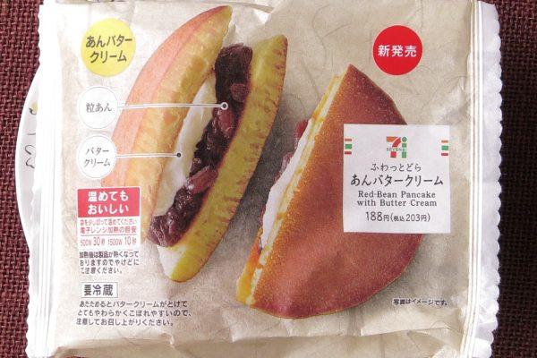 北海道産小豆のあんことバタークリームを、エグロワイヤル®使用の生地で挟んだどら焼き。