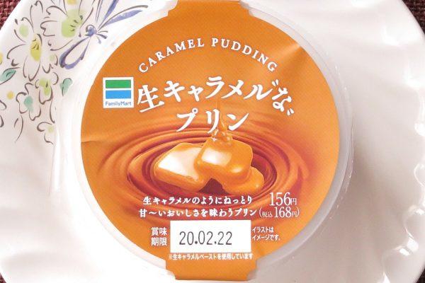 生キャラメルとカラメルソースのまろやかで深みのあるおいしさ、北海道産純生クリームのミルクのコクある味わいが特徴のねっとり濃厚な甘さと口どけのプリン。