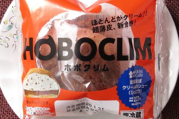 生クリームとチョコチップ入りホイップと、生チョコクリームをぎっしり詰めたホボクリム新作。