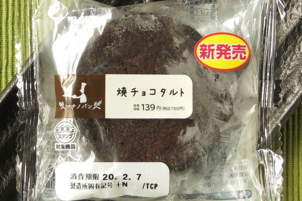 クルミ入りザクザク生地に、タブレットチョコ入りのしっとり食感チョコ生地を乗せて焼き上げたタルト。