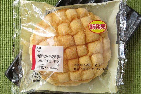 バターと乳のコク味ある生地に、発酵バター配合クッキー生地をかぶせて焼き上げたメロンパン。