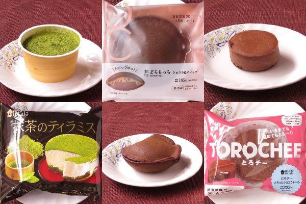 ローソン「ウチカフェ 抹茶のティラミス」、ローソン「どらもっち(ショコラ&ホイップ)」、ローソン「とろチ~ -とろっとショコラチーズ-」