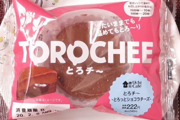 冷たくてもとろ~りとしたショコラチーズクリームを、濃厚ショコラチーズ生地の中に入れたチーズケーキ。