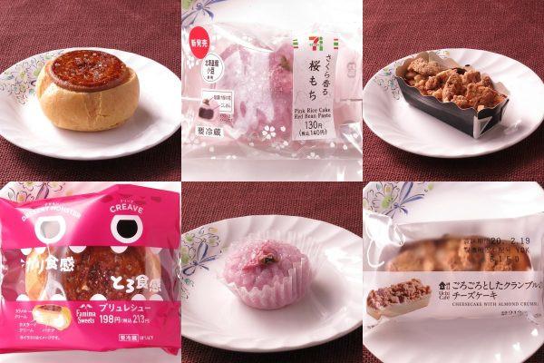 ファミリーマート「ブリュレシュー」、セブン-イレブン「さくら香る 桜もち」、ローソン「ごろごろとしたクランブルのチーズケーキ」