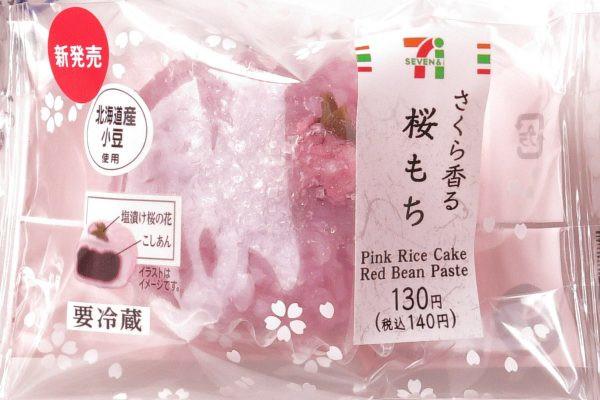 北海道産小豆のこしあんを道明寺粉のもちで包み、桜の花をトッピングした季節和菓子。