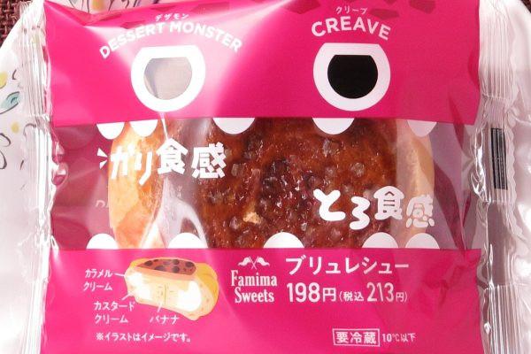 「かり」食感のクッキー生地と「とろ」食感のカスタード、フレッシュバナナ、カラメルクリームが特徴のシュークリーム。