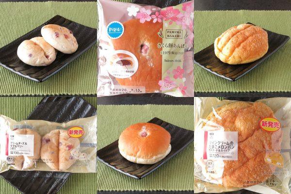 ローソン「クリームチーズ&ダブルベリー」、ファミリーマート「さくら餅あんぱん」、ローソン「ツインクリームのたまごメロンパン カスタード&ホイップ」