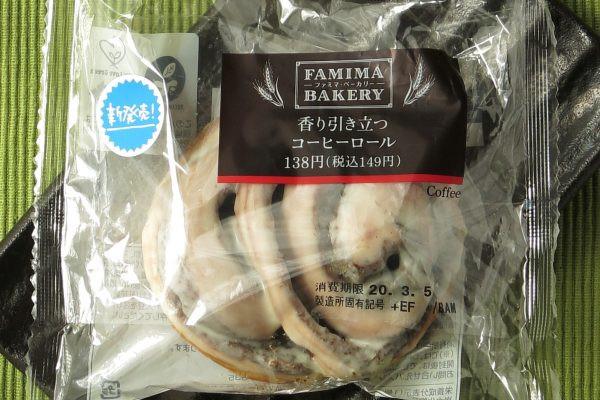 コーヒークリームを巻き込んだ生地をしっとり焼き上げ、練乳グレーズをかけたパン。