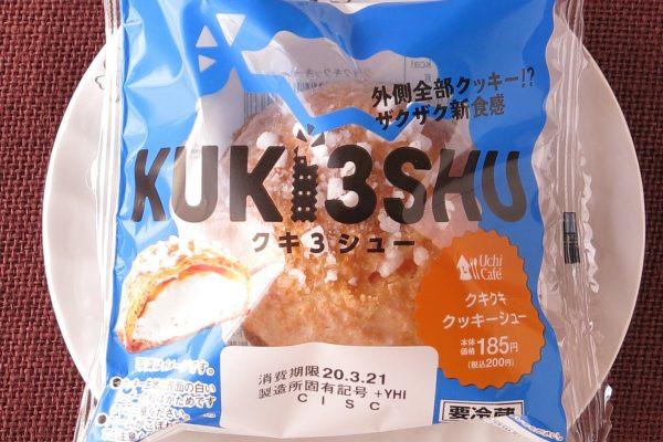 ミルククリームとクッキー入りバニラクリームをクッキー生地とシュー生地を合わせたザクザク皮に詰め、パールシュガーをトッピングしたシュークリーム。