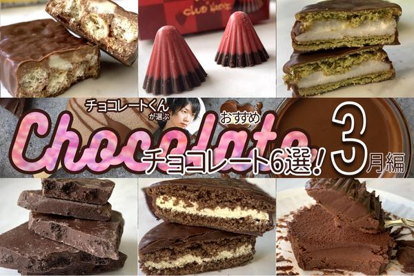 チョコレートくんが選ぶ!おすすめコンビニチョコ5選!【2020年3月編】