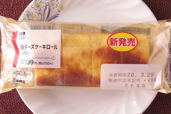 チーズクリームを、チーズフィリングをトッピングしたベイクドチーズ風生地で巻き込んだロールケーキ。
