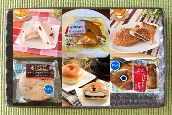 ファミリーマート「クランベリー&チーズクリームパン」、ローソン「珈琲あんぱん」、ファミリーマート「たい焼きみたいなデニッシュ(つぶあん)」