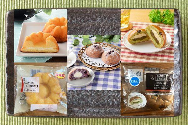 ローソン「ふかふかもっちのクグロフ マスカルポーネ」、ローソン「マチノパン ブルーベリー&クリームチーズ」、ファミリーマート「抹茶あんぱん(きなこホイップ)」