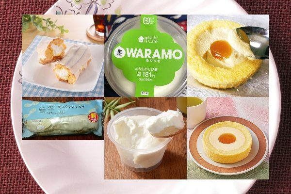 """ファミリーマート「ノビ~""""な""""エクレア ミルク」、ローソン「生ワラモ -とろ生わらび餅-」、ローソン「Uchi Café×八天堂 かすたーどももロール」"""