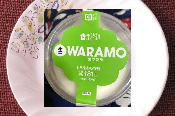 とろーり食感のわらび餅を、北海道産生クリーム使用のホイップに閉じ込めた新感覚スイーツ。