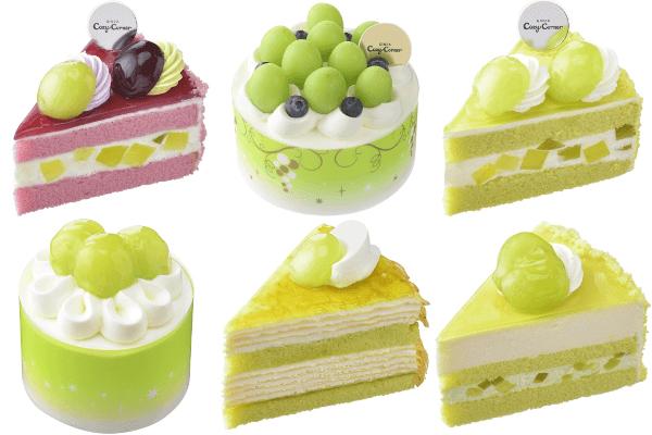 銀座コージーコーナー「マスカットレアチーズ」など新作ケーキ7品新発売!ジューシーな味わいが格別♪