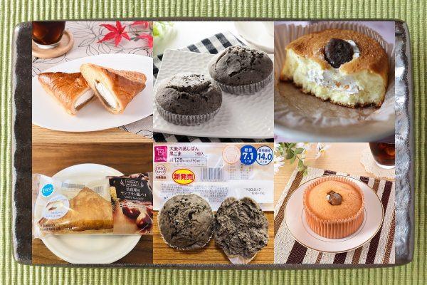 ファミリーマート「渋皮栗のモンブラン風パイ」、ローソン「大麦の蒸しぱん 黒ごま」、ファミリーマート「栗のケーキ(スフレシフォン風)」