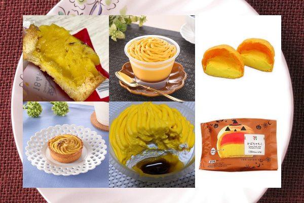ファミリーマート「安納芋のタルト」、ファミリーマート「北海道産かぼちゃのモンブランプリン」、セブン-イレブン「かぼちゃもこ」