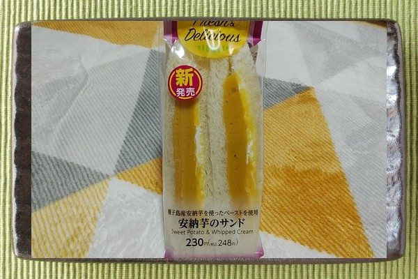 種子島産安納芋のペーストをホイップとともに挟んだサンドイッチ。