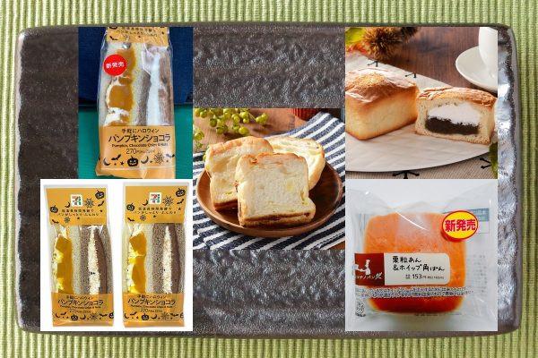 セブン-イレブン「パンプキンショコラ」、ローソン「塩バターブレッド チーズ」、ローソン「マチノパン 栗粒あん&ホイップ角ぱん」