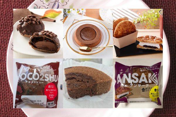 ローソン「チョコ2シュー -焼チョコ生チョコシュー-」、ファミリーマート「生チョコを使ったチョコケーキのバウム」、ローソン「アンサーク -あんこ&ホイップのサクサクサンド-」